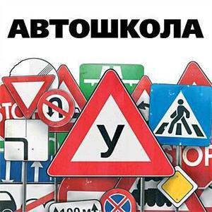 Автошколы Енотаевки