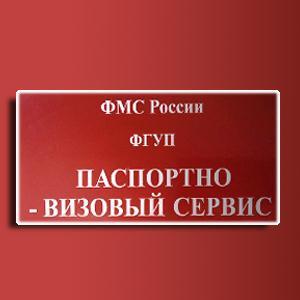 Паспортно-визовые службы Енотаевки