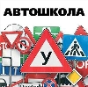 Автошколы в Енотаевке