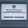 Отделения полиции в Енотаевке