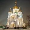 Религиозные учреждения в Енотаевке
