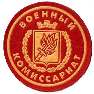 Военкоматы, комиссариаты Енотаевки